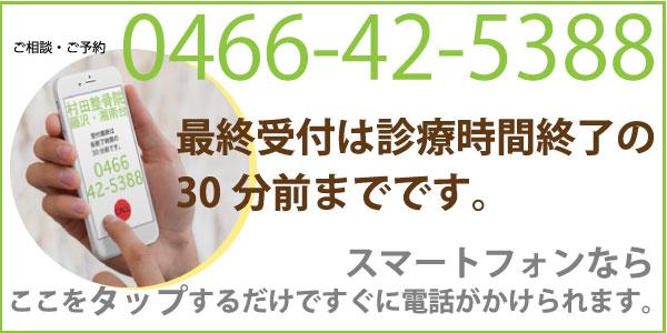 藤沢市 湘南台 村田整骨院 0466-42-5388