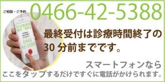 村田整骨院へのお問い合わせ