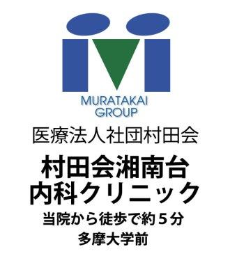 村田会湘南台内科クリニック