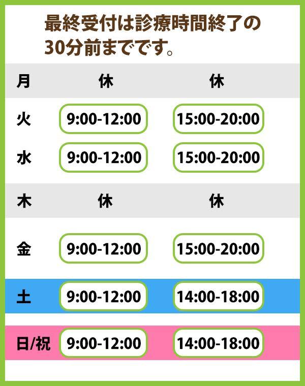 村田整骨院は月曜と木曜定休。平日は20時まで、土日は18時まで診療。