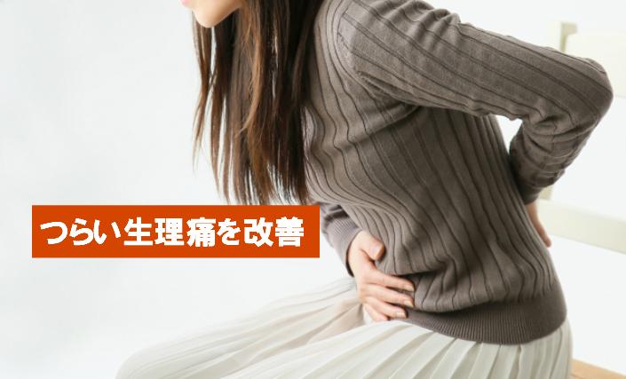生理痛改善 村田整骨院 藤沢市